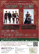東京ガーデンパレス2020 Xmas Dinner Show 『LAST FIRST & 上口龍生』